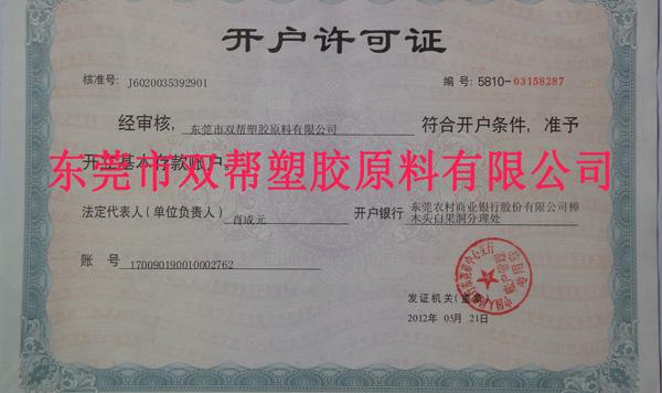 双帮塑胶公司银行开户许可证拍摄相片.jpg