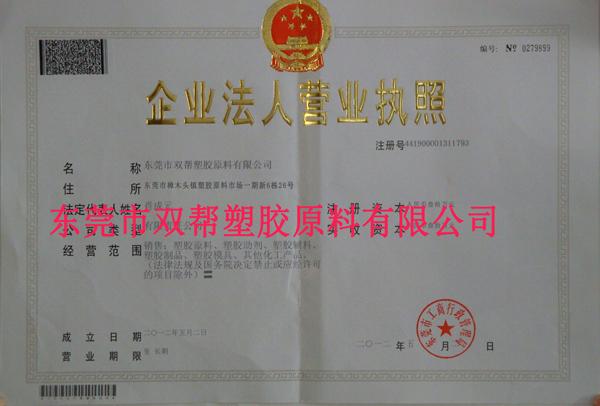 双帮塑胶原料有限公司营业执照正本扫描件(大).jpg